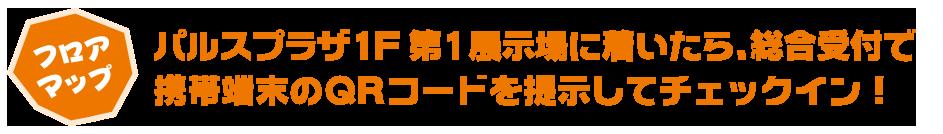 パルスプラザに着いたら、まずはワイヤーママ京都総合受付でチェックイン!