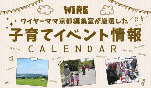 京都のイベント情報